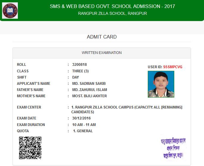 Govt School Admission 2017 Admit Card