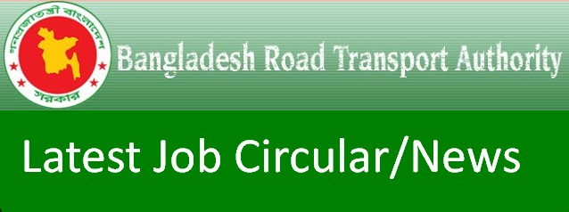 BRTA Job Circular 2017