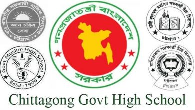 Chittagong Govt School Admission