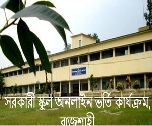 Rajshahi Govt School Admission