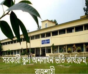 Rajshahi Govt School Admission
