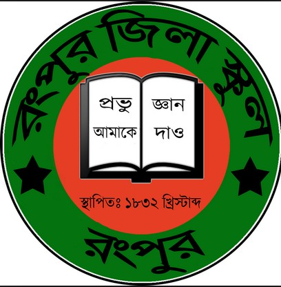 Rangpur Govt School Admission 2017