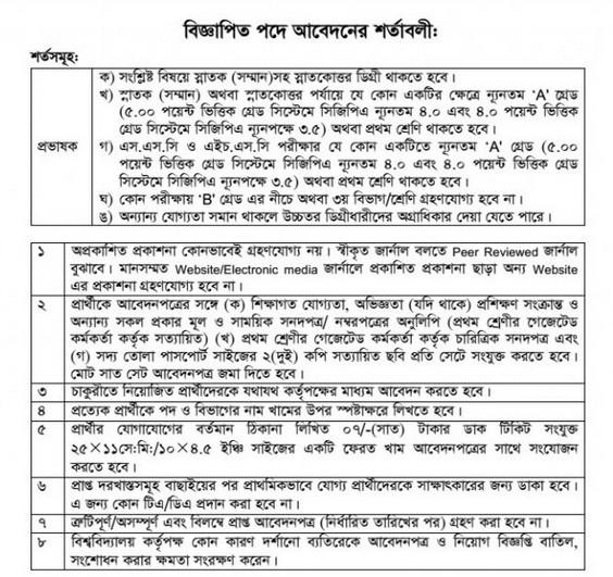 Begum Rokeya University Rangpur Job Circular February 2017