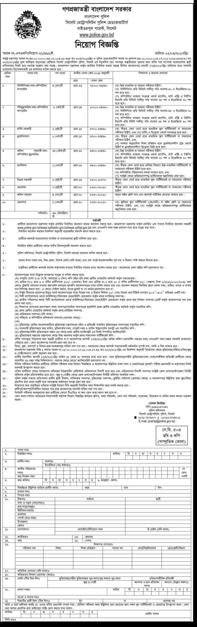 Bangladesh Police Head Quarter Job Circular April 2017