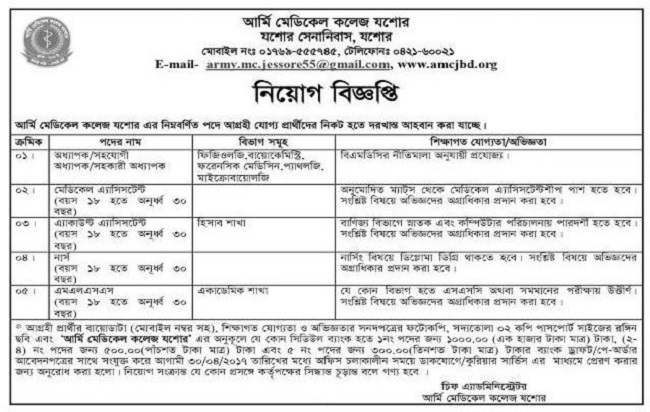 Army medical college Job Circular April 2017