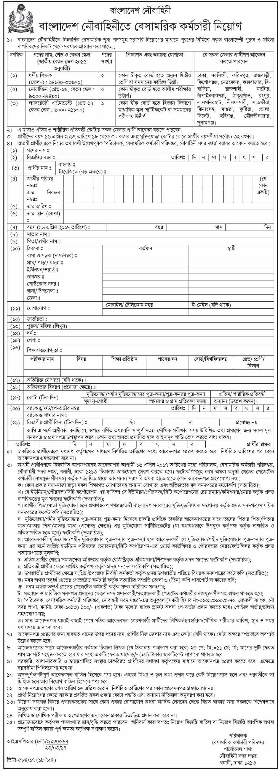 Bangladesh Navy Job Circular April 2017