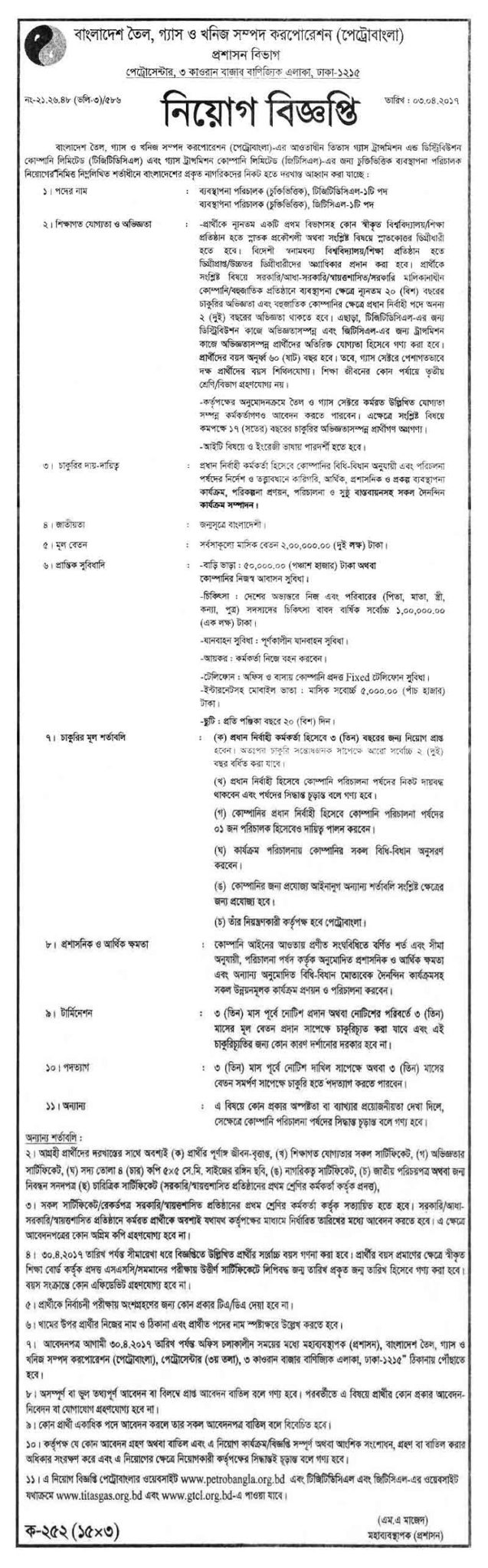 Bangladesh Oil gas company (Petrobangla) Job Circular April 2017
