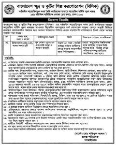 Bangladesh Small and Cottage Industries Corporation (BSCIC) job Circular