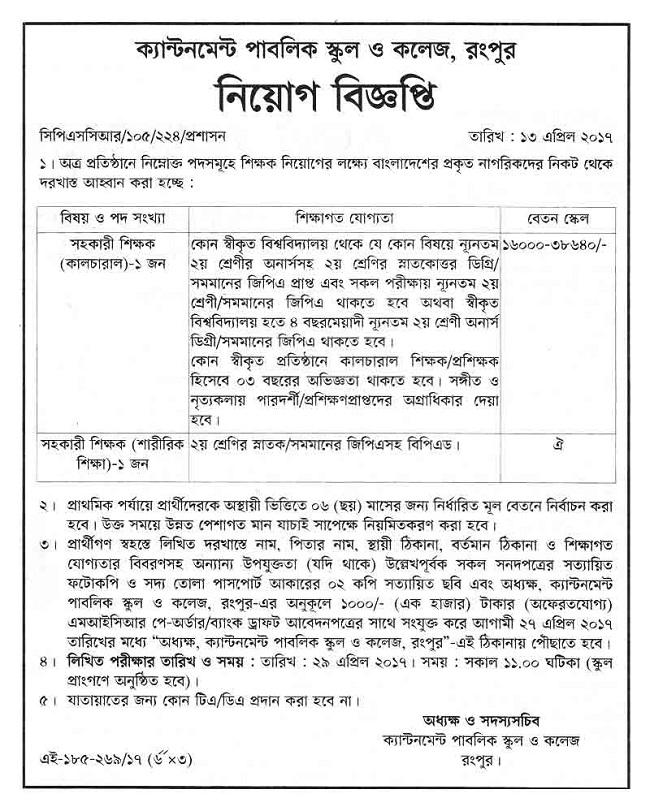 Cantonment Public School & College, Rangpur Job Circular