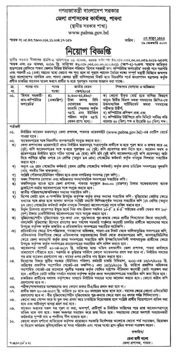 District Administration office Job Circular April 2017