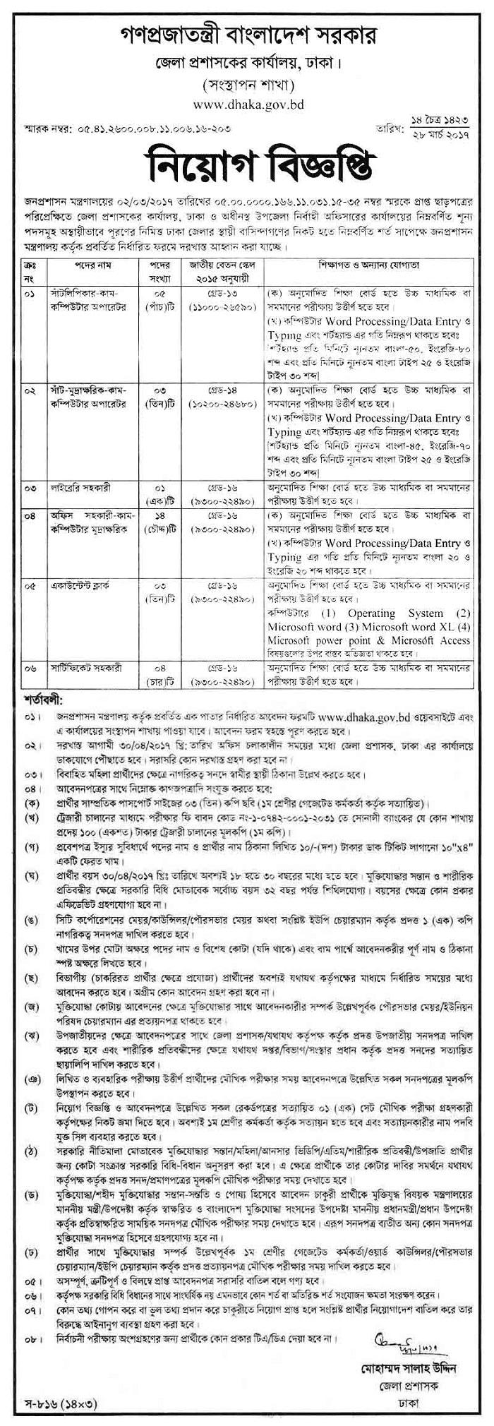 District Administration office of Dhaka Job Circular April 2017