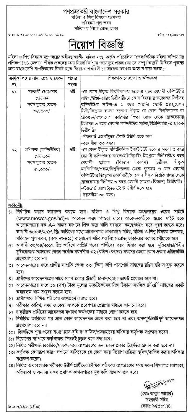 Ministry of Women and Children Affairs (mowca) Job circular