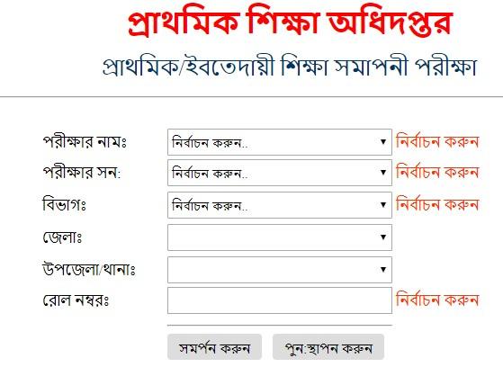 PSC Result online Check