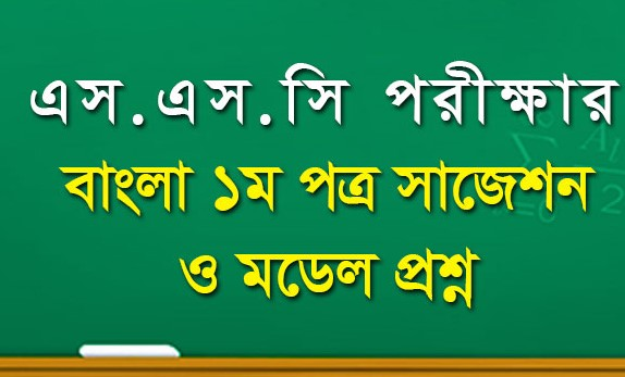 SSC Bangla First Paper Suggestion 2018