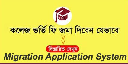 XI Class Admission Registration Fee Payment