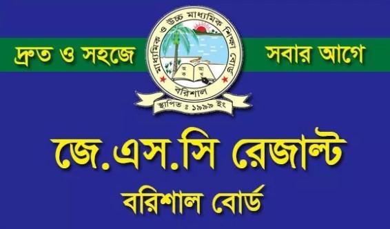 Barisal Board JSC Result
