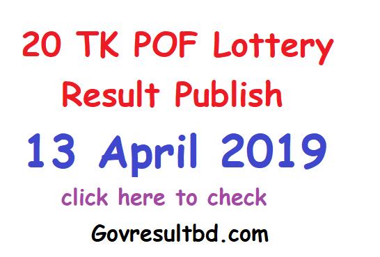 20 TK POF Lottery Result 2019