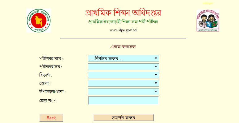 PSC Result Online System (Official Website)