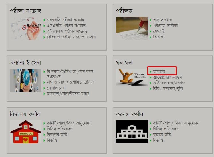 JSC Result Rajshahi Board