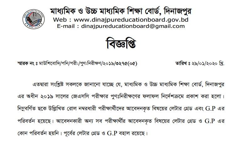 Dinajpur Board Challenge Result