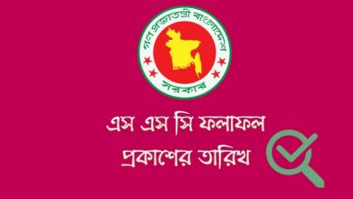 SSC Result 2020 Date Bangladesh
