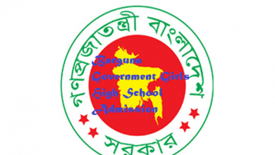 Barguna Government Girls High School Admission