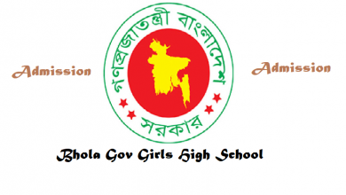 Bhola Gov Girls High School Admission