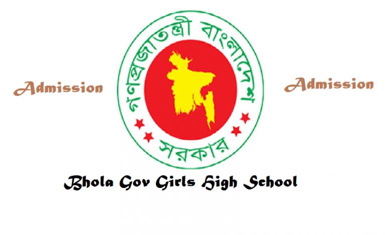 Bhola Gov Girls High School Admission