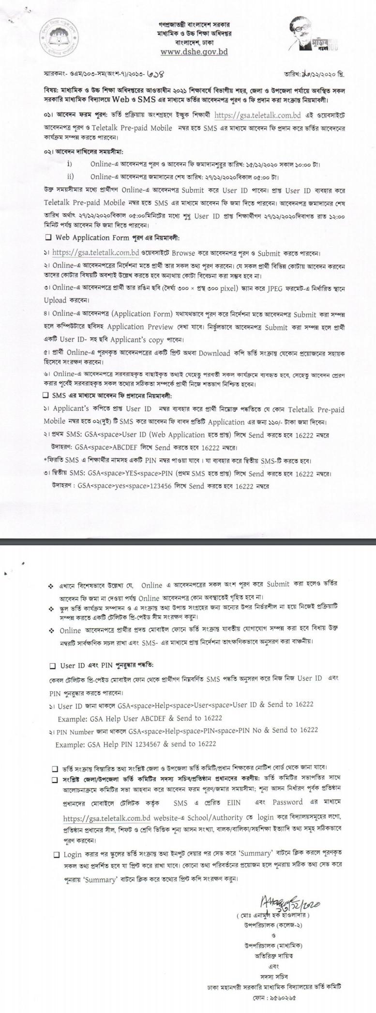 Govt. School Admission Circular 2021