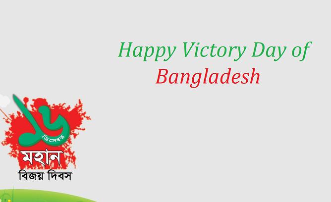 Mohan Bijoy Dibosh Image, Picture, Wishes