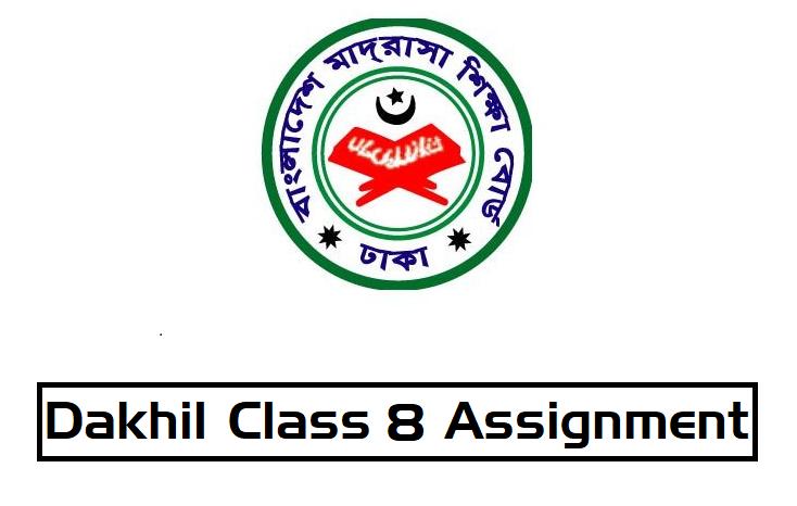 Dakhil Class Eight Assignment