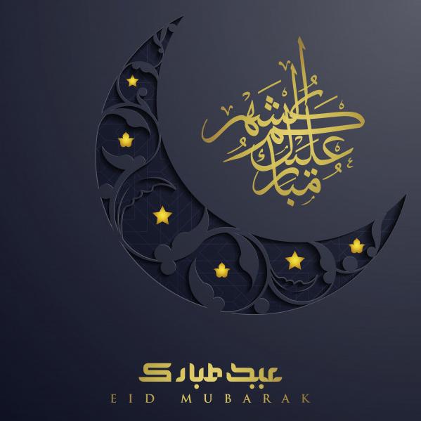 Eid Mubarak in Arabic 3