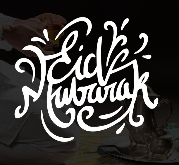 Eid Mubarak in Arabic 4