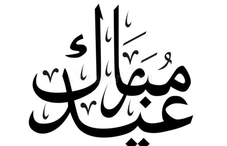 Eid Mubarak in Arabic 6