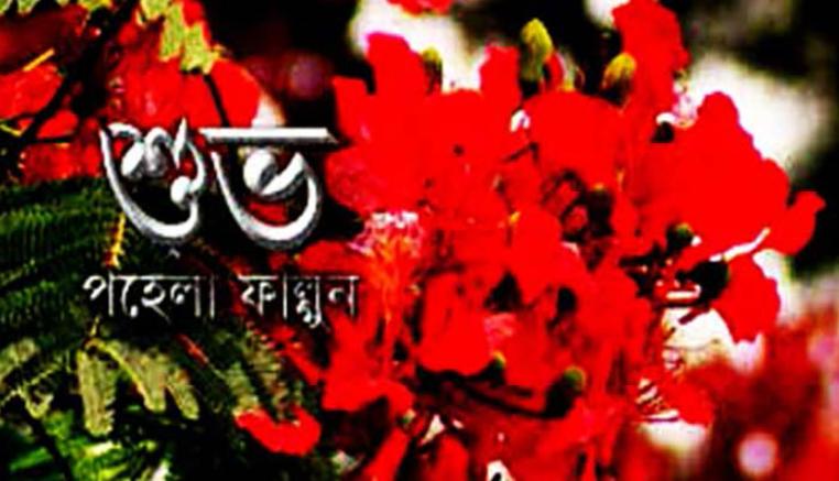 Pohela Falgun Wallpaper 3