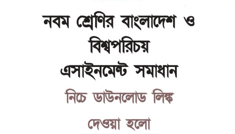 Ninth (9th) class Bangladesh and world identity