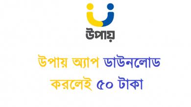Upay Mobile Banking Registration